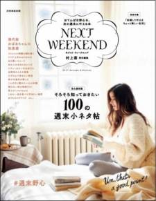 別冊家庭画報 NEXTWEEKEND2017 Autumn&Winter